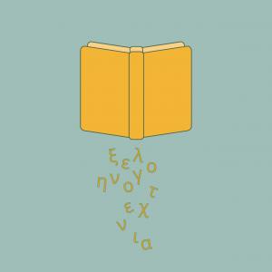 Ξένη λογοτεχνία