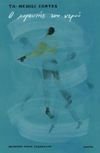 ο χορευτης του νερου