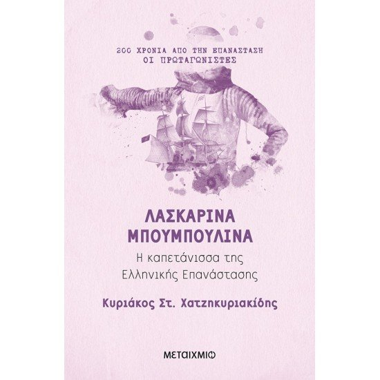 laskarina-mpoympoylina