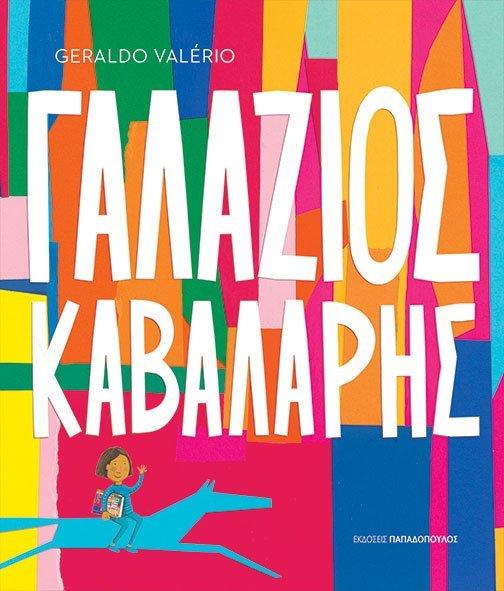 12.046-GALAZIOS-KABALARHS