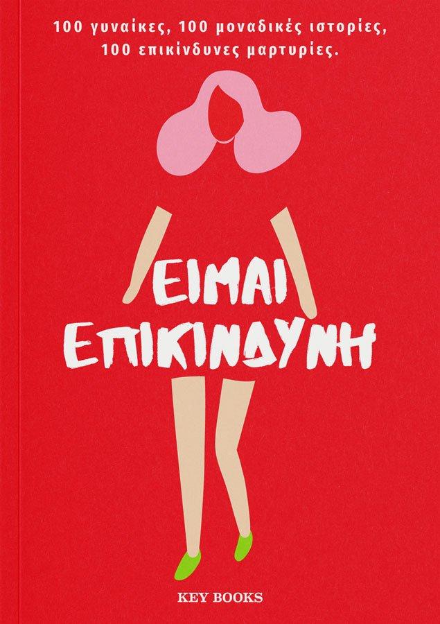 eimai-epikindynh-635x900