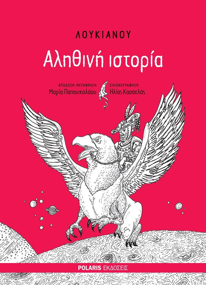 AlithiniIstoria_Cover