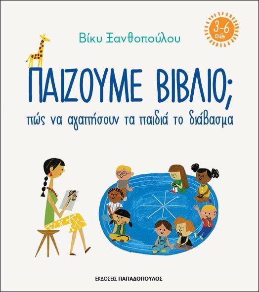 18672-PAIZOYME-BIBLIO-01-1